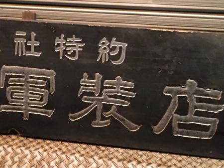 令和元年10月28日 午後2時過ぎ 3時間レンタカーで千葉県船橋市に。_a0154482_21225548.jpg