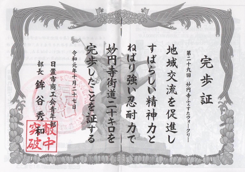 妙円寺詣り(2019(令和元年)10月27日(日))_e0294183_15312169.jpg