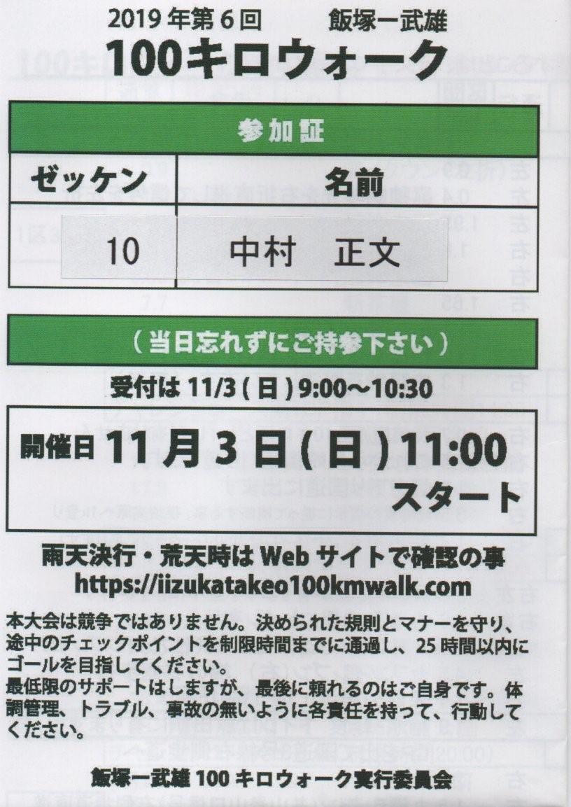 妙円寺詣り(2019(令和元年)10月27日(日))_e0294183_15401120.jpg