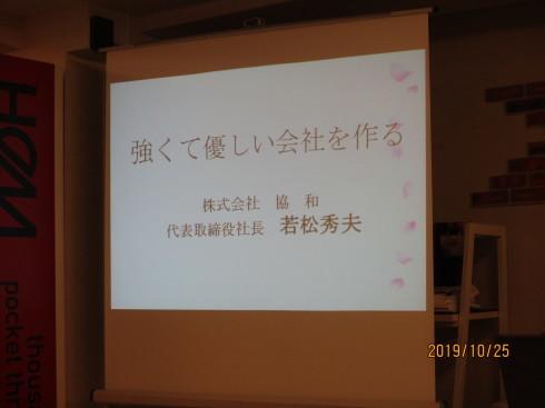いい会社訪問  株式会社協和_e0190287_23244744.jpg