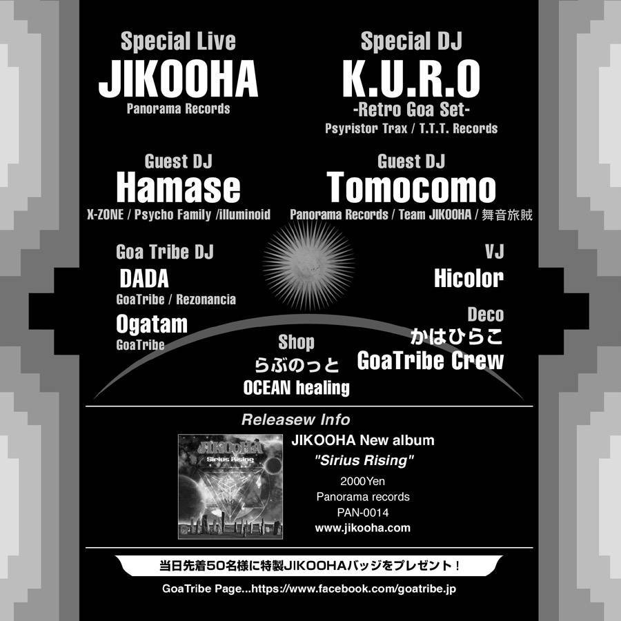 "1/26 GoaTribe Presents JIKOOHA new album ""Sirius Rising\"" release party@illuminoid_c0311698_00341694.jpg"