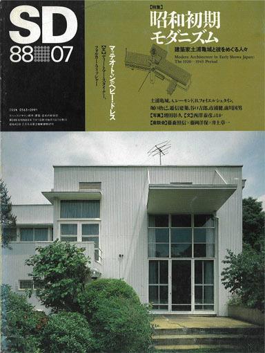 土浦亀城邸を見学_e0054299_00264064.jpg