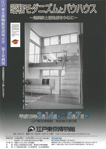 土浦亀城邸を見学_e0054299_00270508.jpg