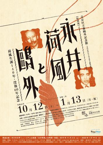 荷風生誕140年・没後60年記念 永井荷風と鴎外_e0054299_10303615.jpg
