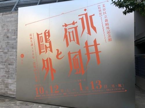 荷風生誕140年・没後60年記念 永井荷風と鴎外_e0054299_10304497.jpg
