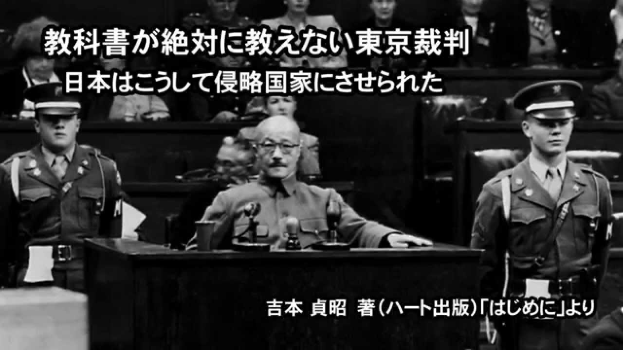 驚愕の「東京大空襲は無差別爆撃ではなかった!」東京初空襲から米軍と計画し皇族や武器製造所などへの爆撃を外した?東京裁判も陸軍将校らを悪者にして証拠隠滅させた?_e0069900_02095702.jpg