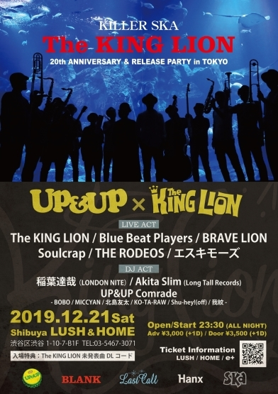 The KING LION 20th ANNIVERSARY & RELEASE PARTY 秋田&東京!_e0314002_16032736.jpg
