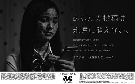 ACジャパン  /  デジタルTATTOO_e0115904_10444728.jpg