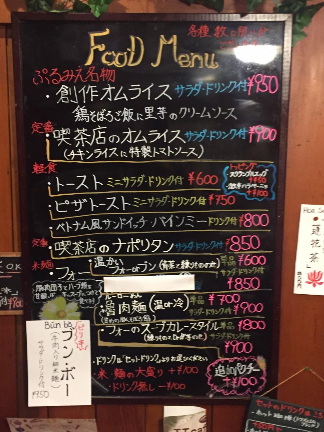 喫茶 1er ぷるみえ (鶏そぼろご飯に里芋のクリームソース)_e0115904_12143225.jpg