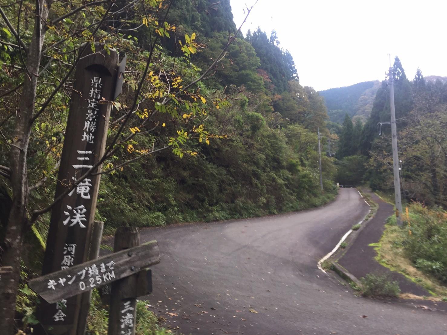 西郷工芸祭り・三滝渓_e0115904_17063399.jpg