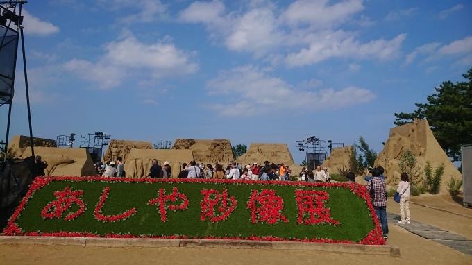 砂像展と植栽_f0035506_13430383.jpg