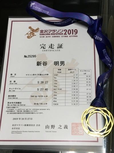 金沢マラソン  Ⅶ_a0142317_10300538.jpg