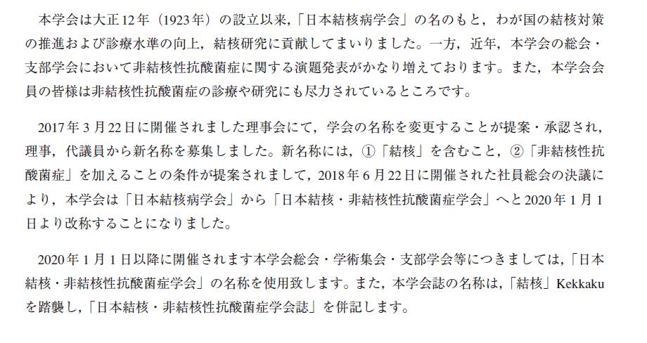 日本結核病学会が学会名を「日本結核・非結核性抗酸菌症学会」に変更_e0156318_22152719.png