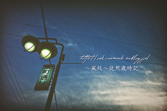 夕闇広がる・・・。_f0235723_18264034.jpg