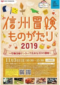 11月3日『信州冒険ものがたり』開催!_a0130926_1714199.jpg