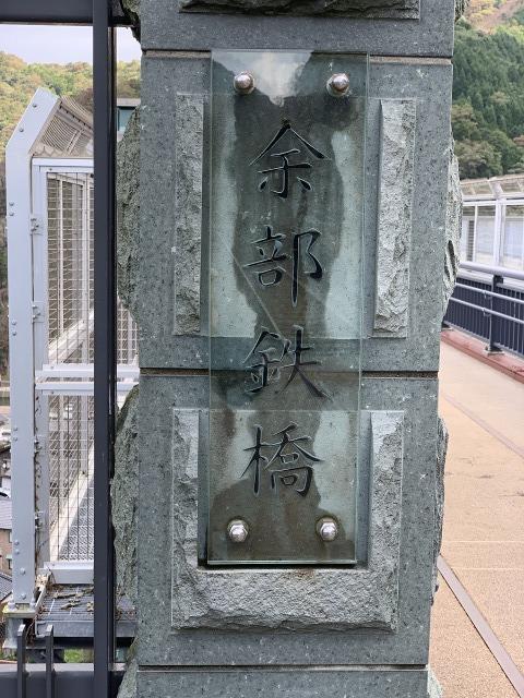 余部鉄橋_e0037126_22114132.jpg