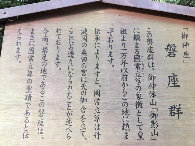 世界が欲した日本列島の御神体。_b0409627_17133360.jpg
