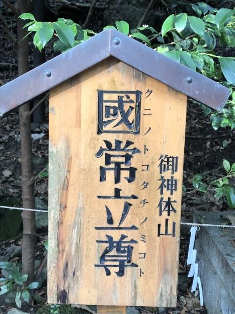 世界が欲した日本列島の御神体。_b0409627_17221629.jpg