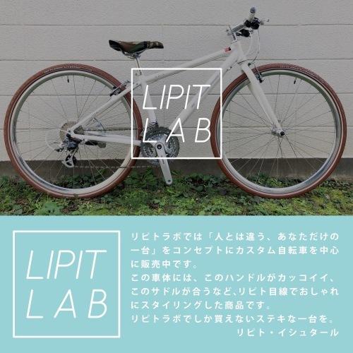 限定1台カスタム車販売「LIPIT LAB」リピトラボ おしゃれ自転車 オシャレ自転車 カスタム自転車 自転車女子 自転車ガール リピトデザイン_b0212032_12300653.jpeg