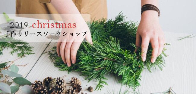 今週末【クリスマスリース作りWS】開催します♪_d0056232_15271196.jpg