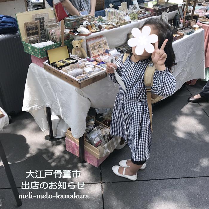 ◆11月3日と23日は大江戸骨董市に出店します♪_f0251032_18084288.jpg