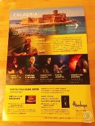 阪急梅田店イタリアフェア_a0059035_21171658.jpg
