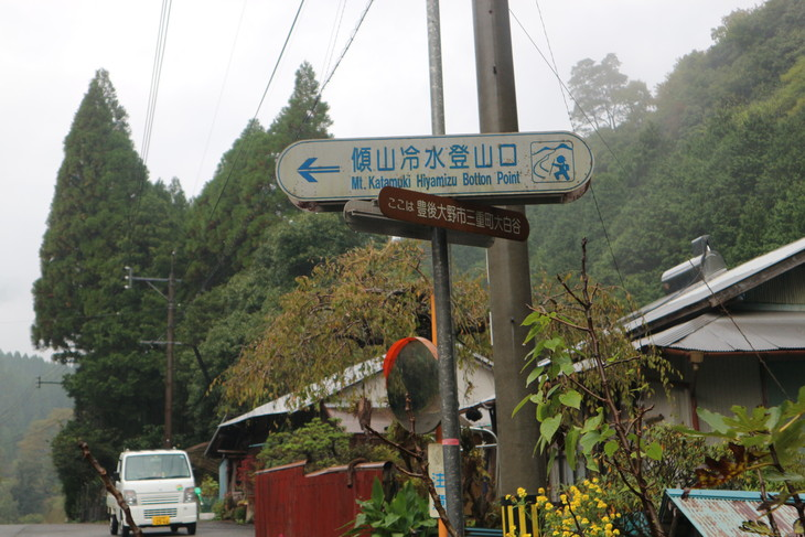 神掛岩トレッキングコース&傾山冷水登山口!_e0272335_186411.jpg