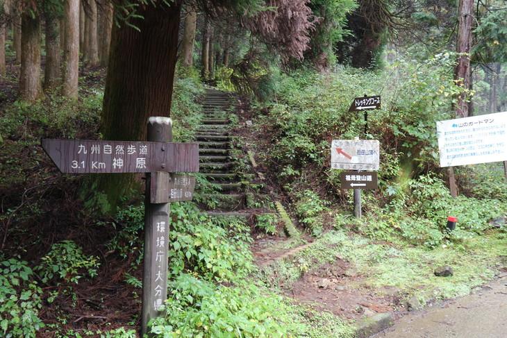 神掛岩トレッキングコース&傾山冷水登山口!_e0272335_19111653.jpg