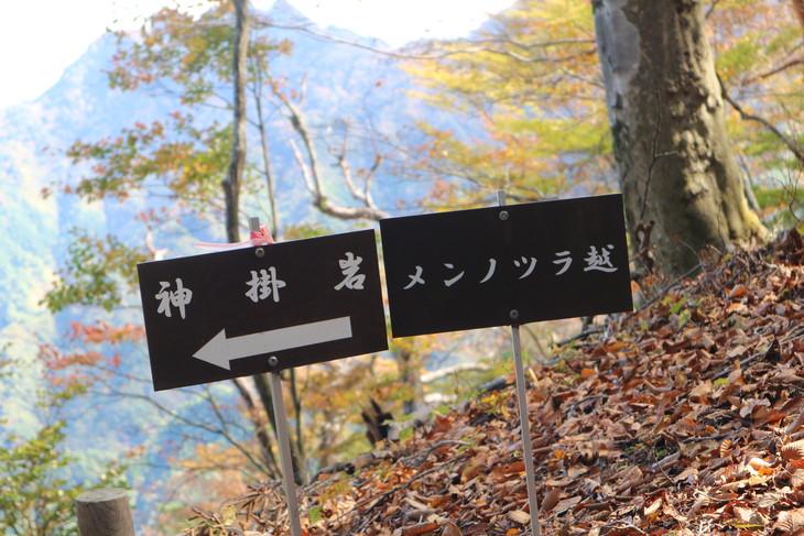 神掛岩トレッキングコース&傾山冷水登山口!_e0272335_19463467.jpg