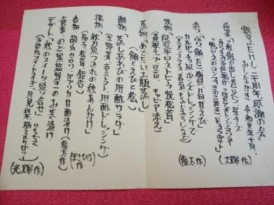 割烹たけしさん20周年感謝の会_e0037439_13480028.jpg