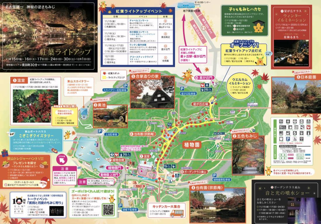 東山動植物園 紅葉ライトアップ2019_f0373339_14133915.jpg