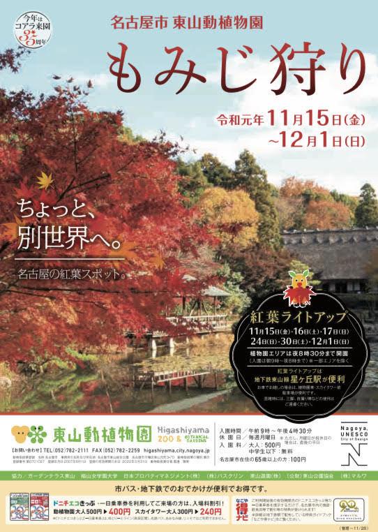 東山動植物園 紅葉ライトアップ2019_f0373339_14133985.jpg