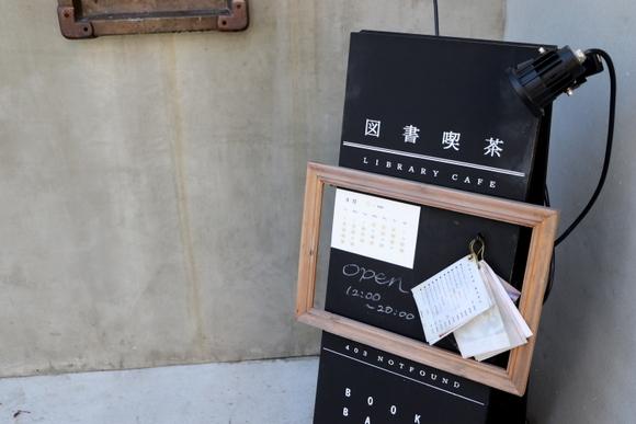 [店内編]403 not found/町田_e0234741_19415819.jpg