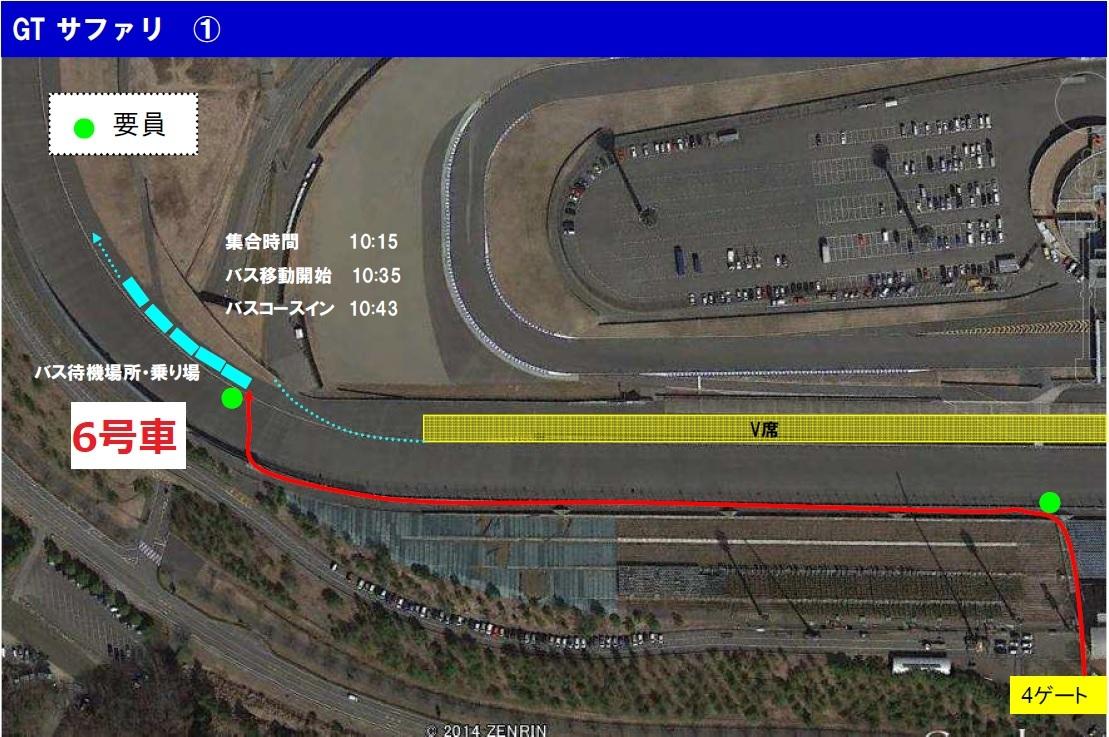 【SUPER GT Round8 もてぎ】 サーキットサファリとミクサポ撮影会のお知らせ_e0379343_17574083.jpg