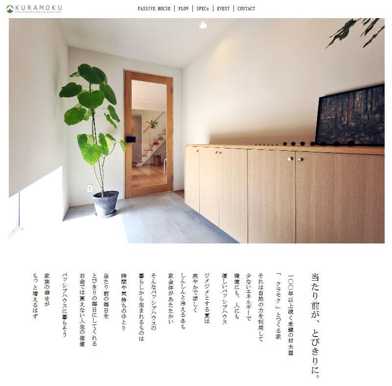 クラモクの家づくりHPサイトがリニューアルしました_b0211845_17214315.jpg