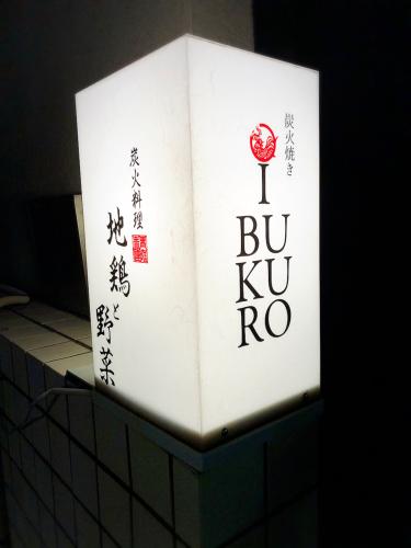 炭火焼iBUKURO (イブクロ)_e0292546_20392922.jpg