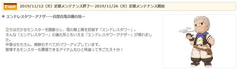 2019/10/29 メンテ情報と11月の予定_d0138649_21543327.jpg