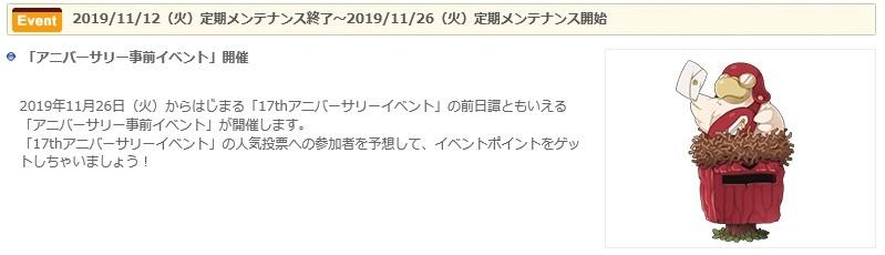 2019/10/29 メンテ情報と11月の予定_d0138649_21554164.jpg