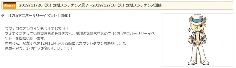 2019/10/29 メンテ情報と11月の予定_d0138649_21565151.jpg