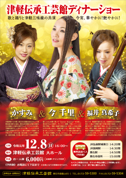 津軽伝承工芸館ディナーショーのお知らせ_c0130855_11163954.jpg