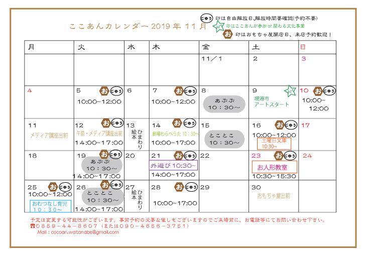 11月のカレンダー_d0131255_07421737.jpg