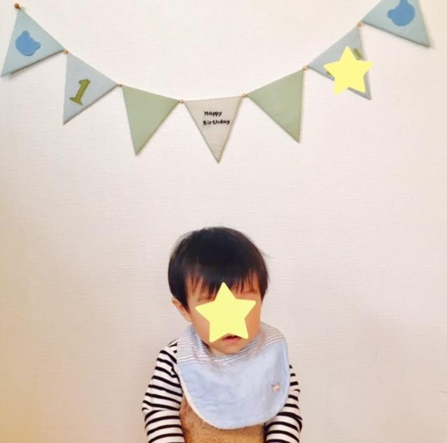 Happy first Birthday その3 おばあちゃんの手作りガーランド♪_a0165160_18413278.jpg