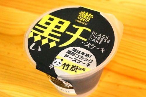 話題の黒いチーズケーキー♪_b0328361_22153098.jpg