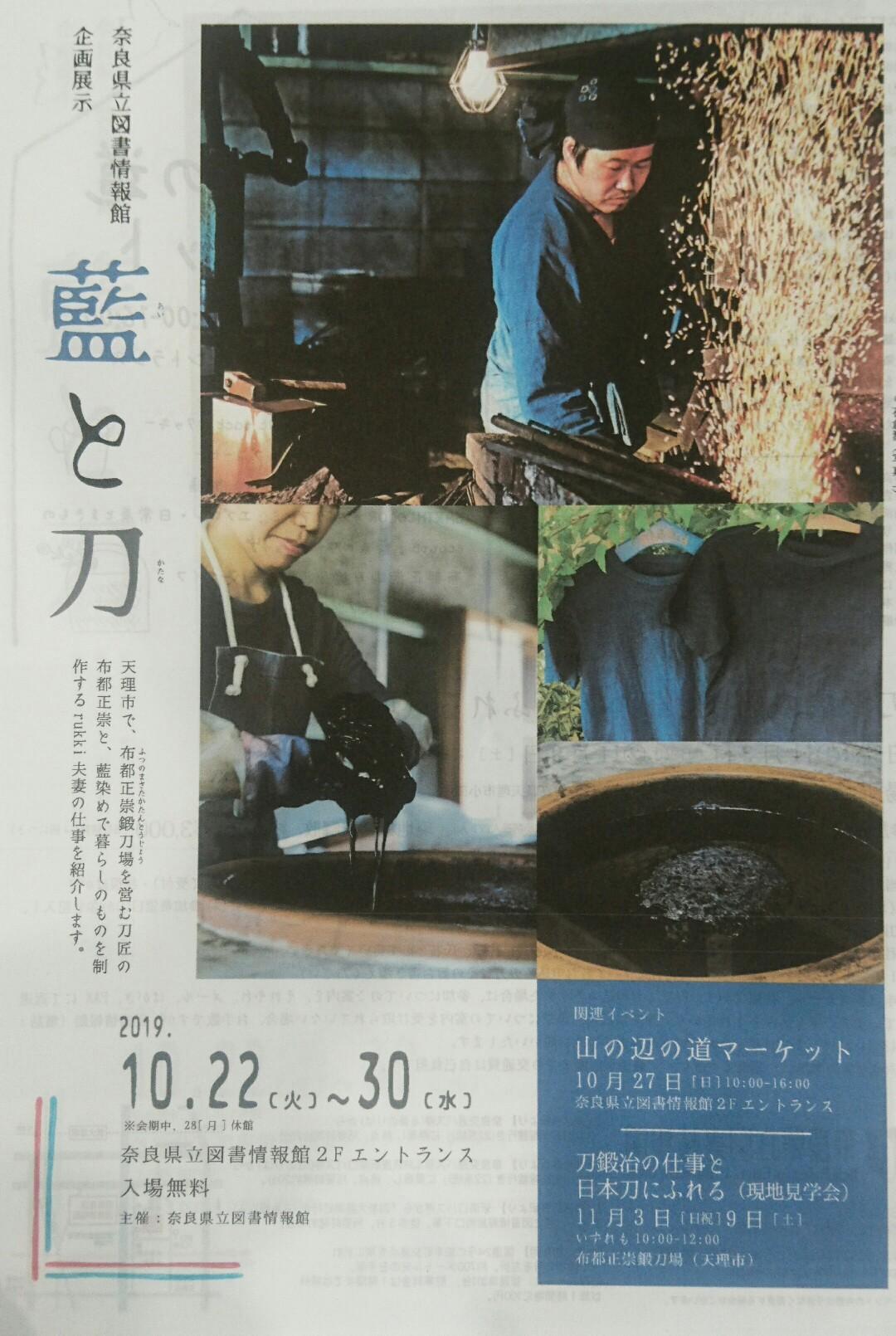 「藍と刀と」_d0239963_13040153.jpg