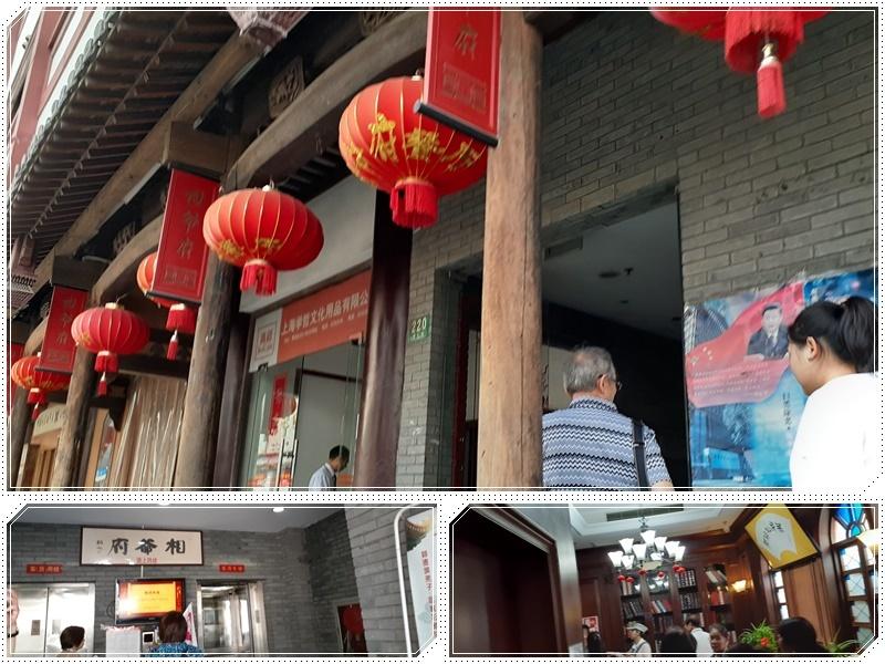 上海・豫園商城 3-3_b0236665_20195816.jpg