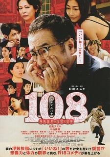 『108/海馬五郎の復讐と冒険』(2019)_e0033570_20134877.jpg