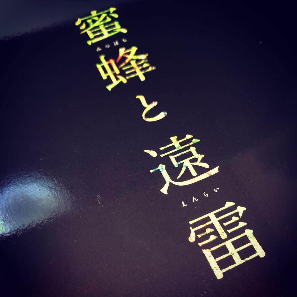 映画『蜜蜂と遠雷』観てきた_a0020777_22010322.jpg
