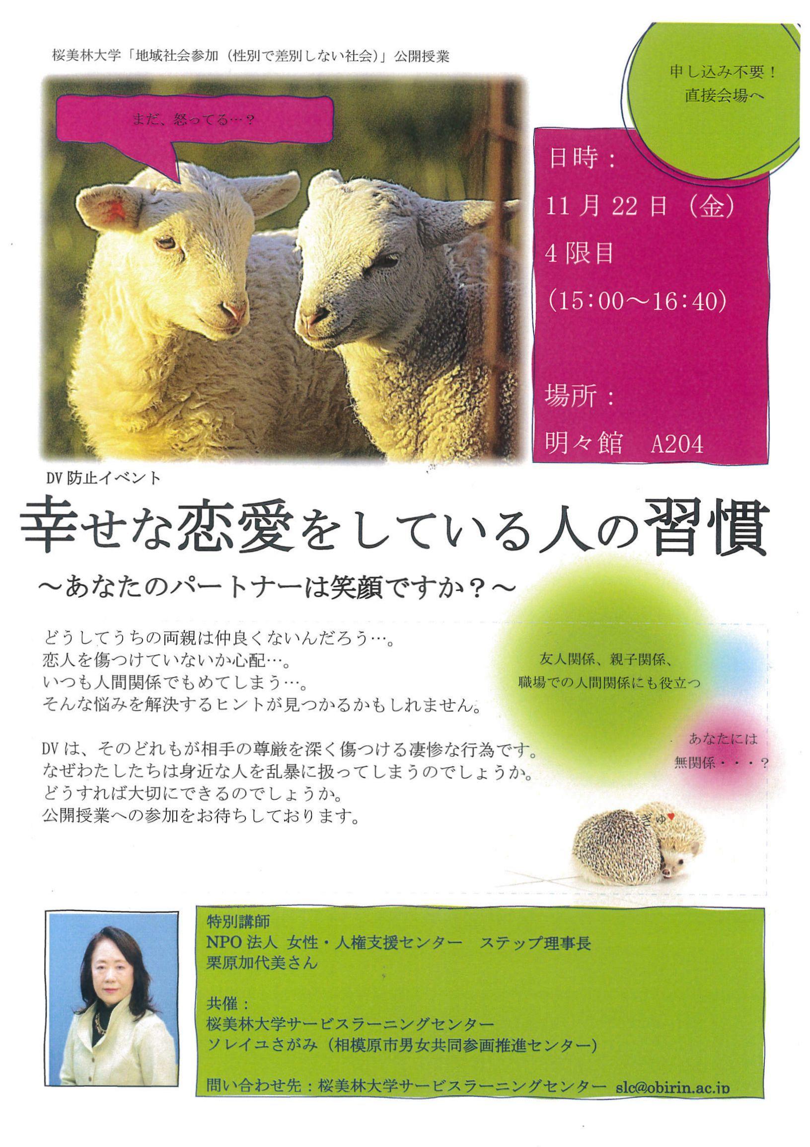 桜美林大学 公開講座_b0154492_17021491.jpg