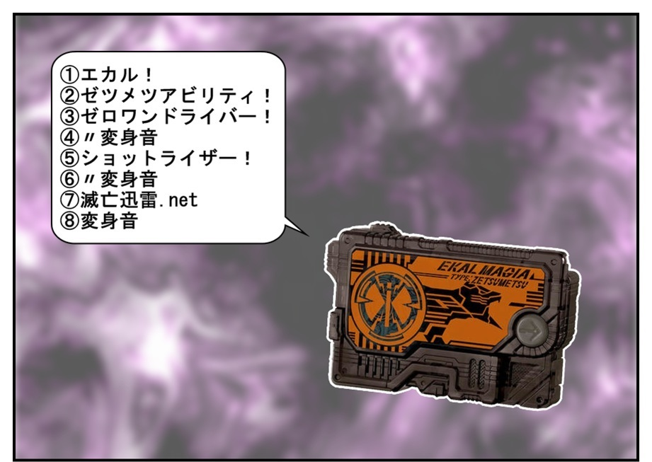 食玩限定『エカル』『ネオヒ』で遊べ!! (SGプログライズキー02)_f0205396_14061265.jpg