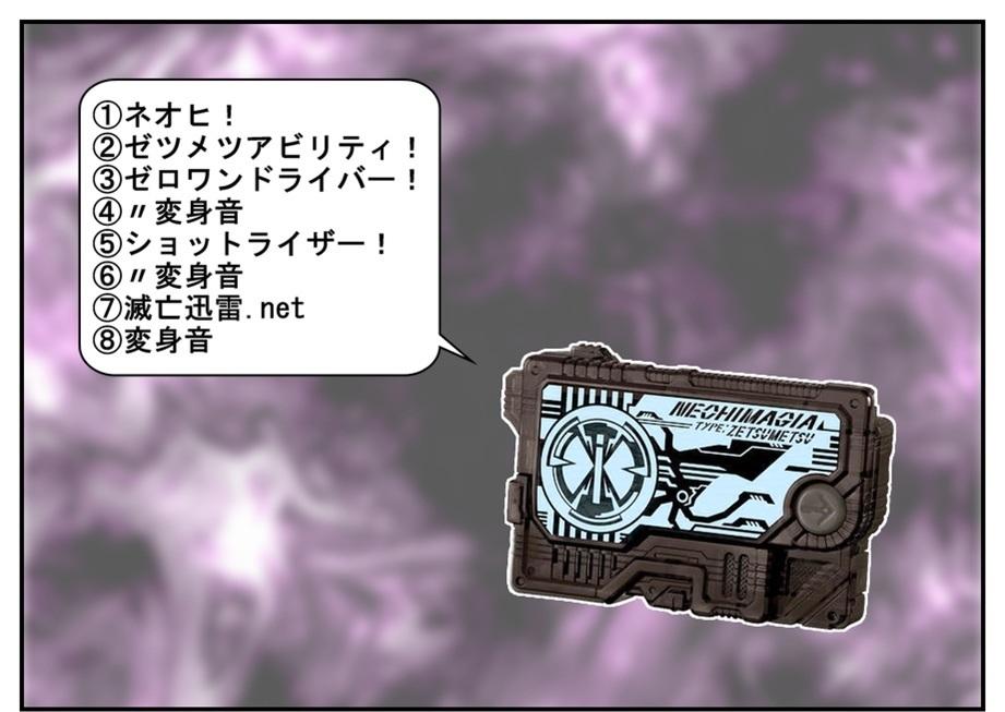 食玩限定『エカル』『ネオヒ』で遊べ!! (SGプログライズキー02)_f0205396_14142323.jpg